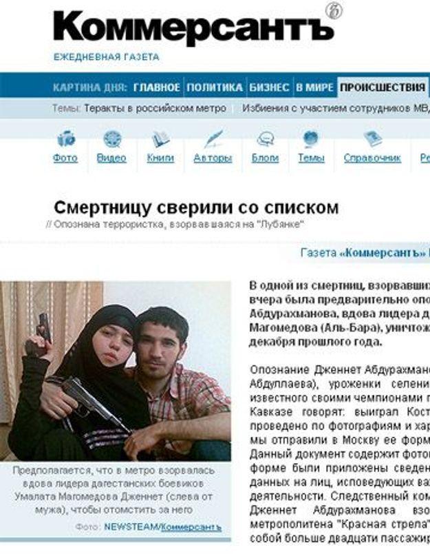 Attentats à Moscou : une des deux kamikazes avait 17 ans